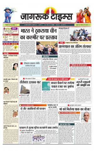 14-July-2017 Epaper Jagruktimes