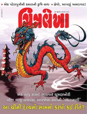 Chitralekha Gujarati - July 24, 2017