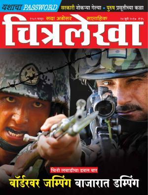 Chitralekha Marathi - July 24, 2017