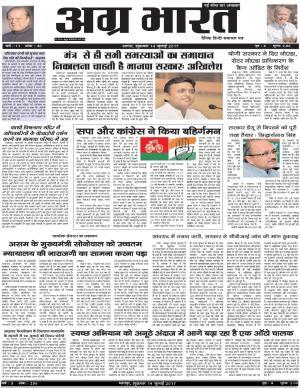 Agra Bharat