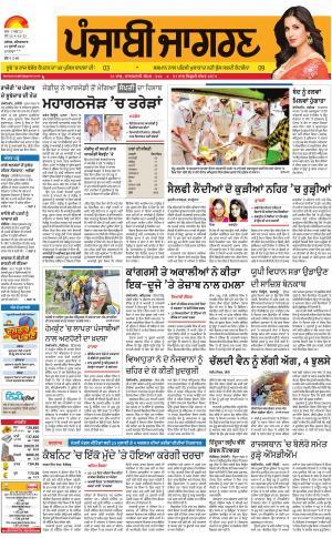 MOGA/FARIDKOT/MUKTSAR: Punjabi jagran News : 15th July 2017