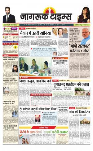15-July-2017 Epaper Jagruktimes