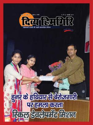 Year:-07,-Issue:-7,- 16 July -2017