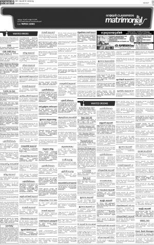 MALAPPURAM MATRIMONIAL DT 16.7.2017