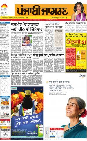 MOGA/FARIDKOT/MUKTSAR: Punjabi jagran News : 16th July 2017