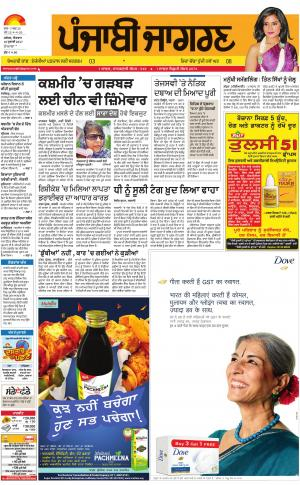 Hoshiarpur: Punjabi jagran News : 16th July 2017