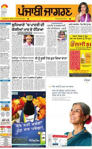 Chandigarh: Punjabi jagran News : 16th July 2017