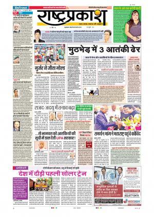 16th July Rashtraprakash