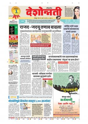 16th July Nagpur Main