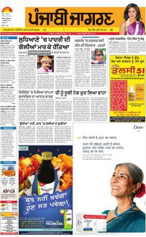 JALANDHAR: Punjabi jagran News : 16th July 2017