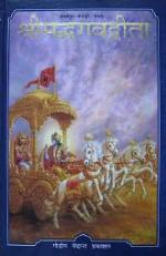 Bhagvat Geeta - Read on ipad, iphone, smart phone and tablets
