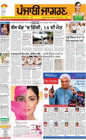 MOGA/FARIDKOT/MUKTSAR: Punjabi jagran News : 17th July 2017