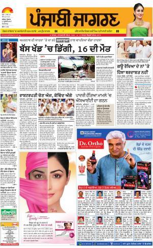 Chandigarh: Punjabi jagran News : 17th July 2017