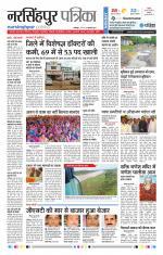 Narsinghpur Patrika