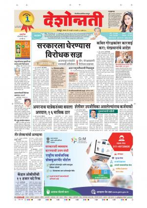 17th July Nagpur Main