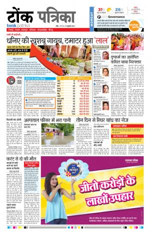 Rajasthan Patrika Tonk