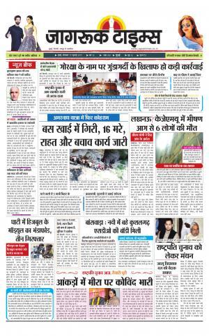 17-July-2017 Epaper Jagruktimes