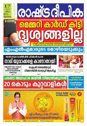 trivandrum17-7-2017