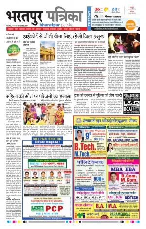 Bharatpur Dak Rajasthan Patrika