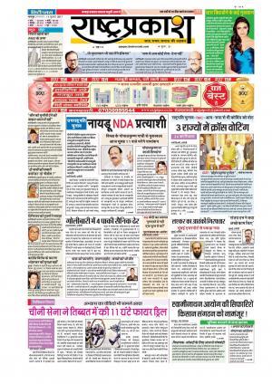 18th July Rashtraprakash