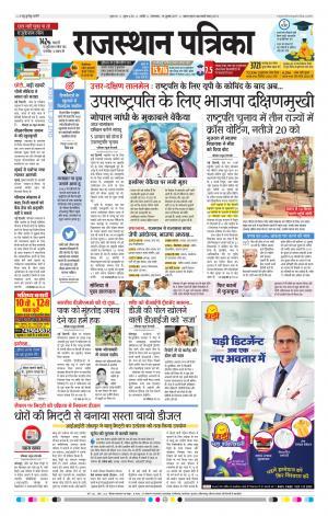 Rajasthan Patrika Nagaur