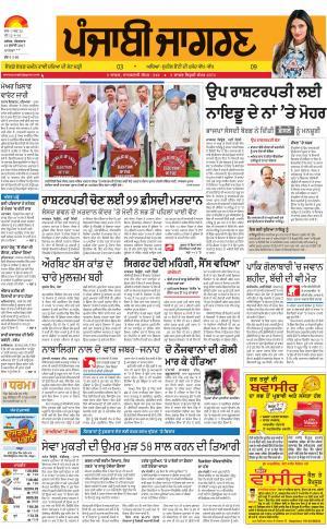 MALWA: Punjabi jagran News : 18th July 2017