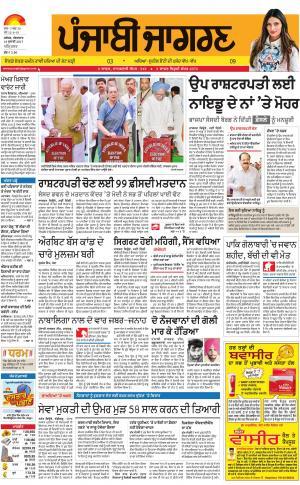 AMRITSAR: Punjabi jagran News : 18th July 2017