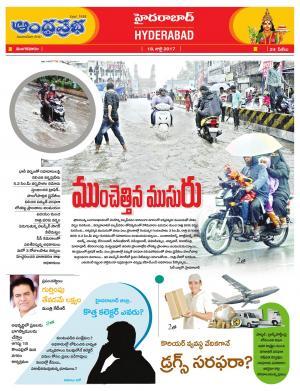 18-7-17 Hyderabad