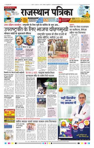 Rajasthan Patrika Pali