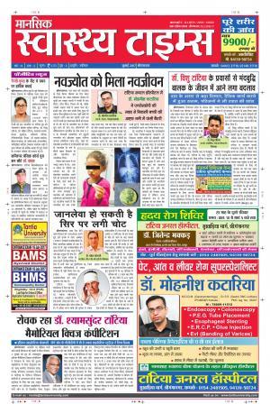 Mansik Swasthy Times