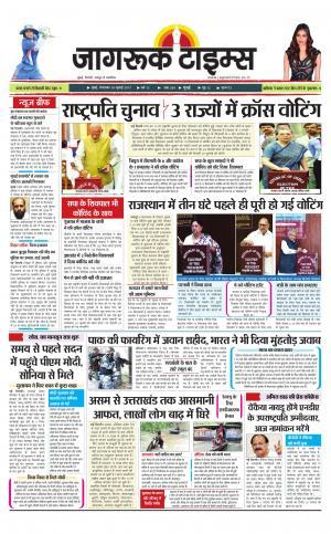 18-July-2017 Epaper Jagruktimes
