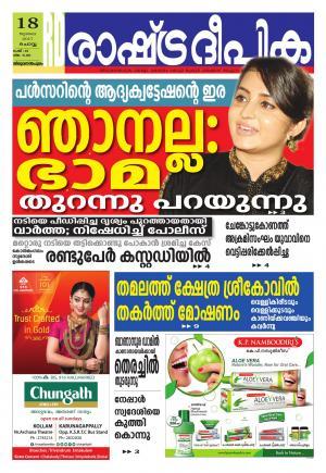 trivandrum18-7-2017