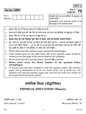 CBSE Class 12 Physical Studies Question Paper 2017 All India