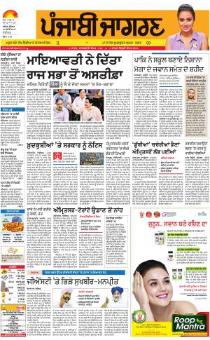 Chandigarh : Punjabi jagran News : 19th July 2017