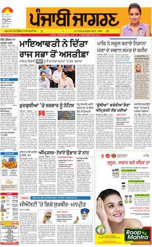 Jagraon : Punjabi jagran News : 19th July 2017