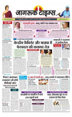 19-July-2017 Epaper Jagruktimes