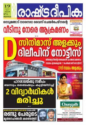 trivandrum19-7-2017