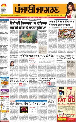 MALWA: Punjabi jagran News : 20th July 2017