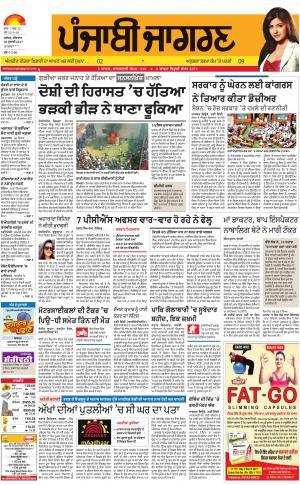 MOGA/FARIDKOT/MUKTSAR: Punjabi jagran News : 20th July 2017