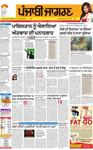AMRITSAR: Punjabi jagran News : 20th July 2017