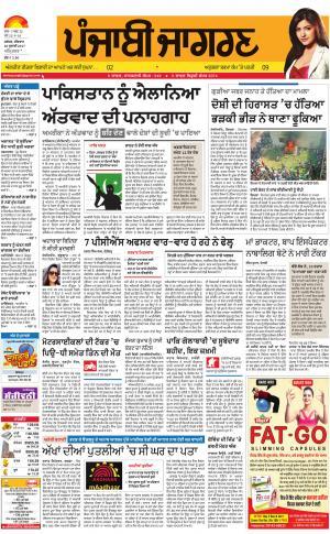 Tarantaran: Punjabi jagran News : 20th July 2017