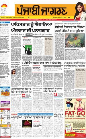 Chandigarh: Punjabi jagran News : 20th July 2017