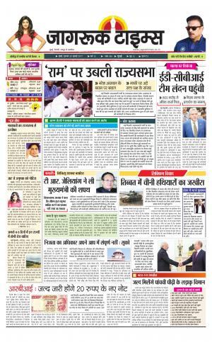 20-July-2017 Epaper Jagruktimes
