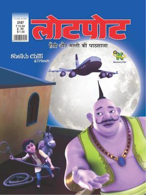 Lotpot Hindi