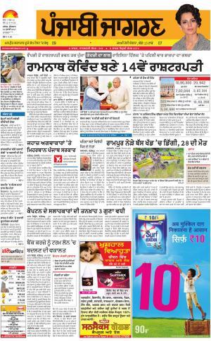 MOGA/FARIDKOT/MUKTSAR: Punjabi jagran News : 21st July 2017