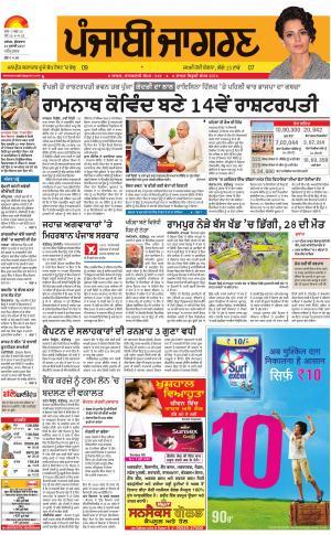 AMRITSAR: Punjabi jagran News : 21st July 2017