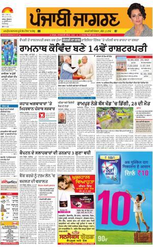 Chandigarh: Punjabi jagran News : 21st July 2017