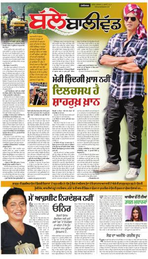 SUPPLEMENT: Punjabi jagran News : 21st July 2017