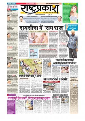 21th July Rashtraprakash
