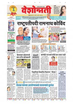 21th July Nagpur Main